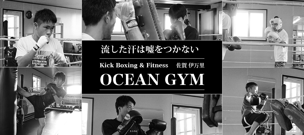 Kick Boxing & Fitness OCEAN GYMイメージ